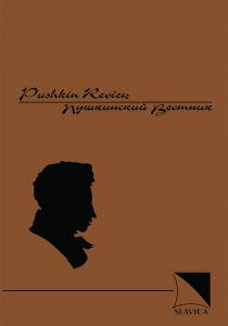 Pushkin Review