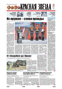 Krasnaja zvezda (delivered daily)