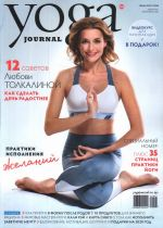 Yoga journal (in Russian)