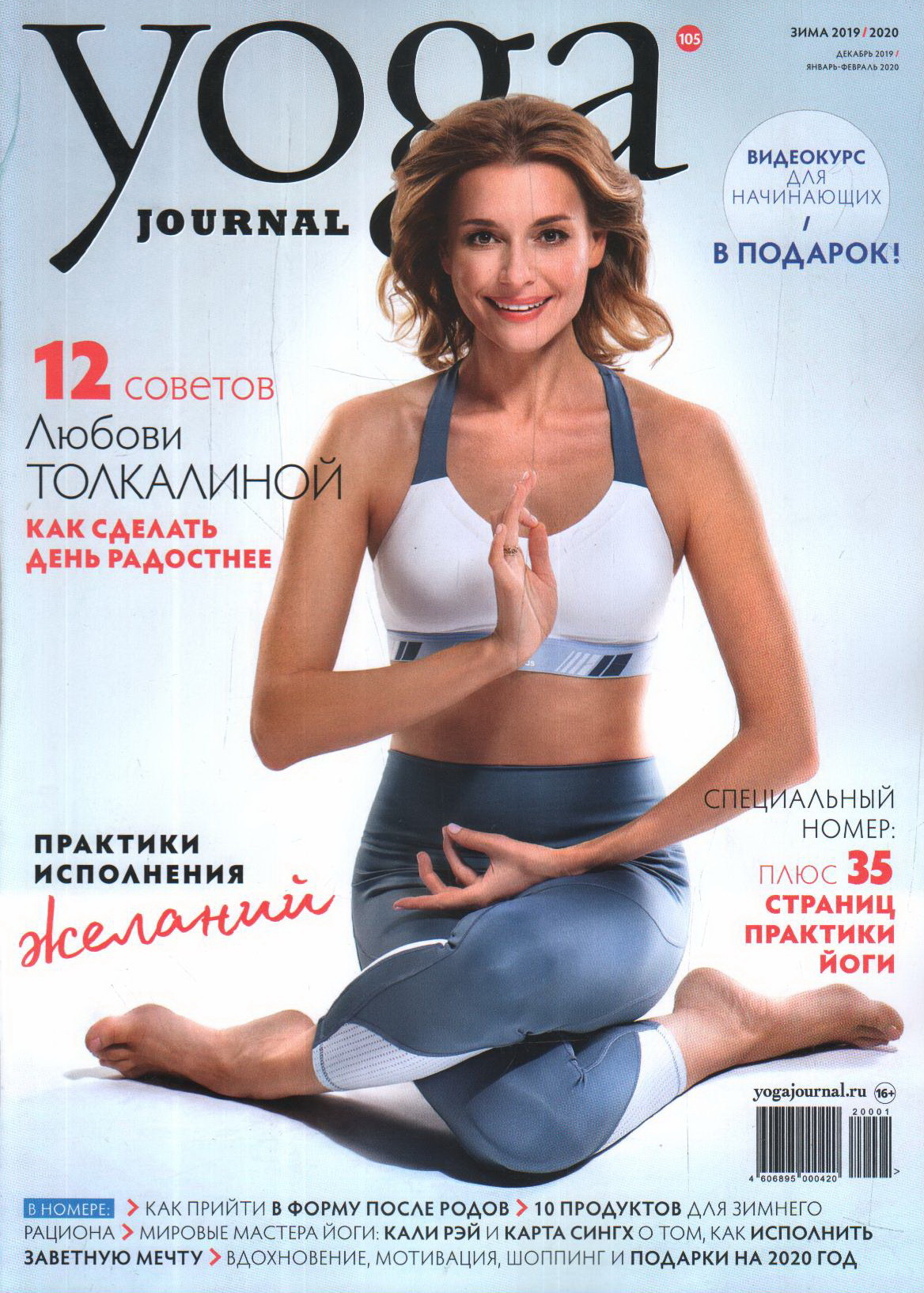 Yoga journal (in Russian)