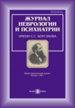Zhurnal nevrologii i psikhiatrii im. S. S. Korsako