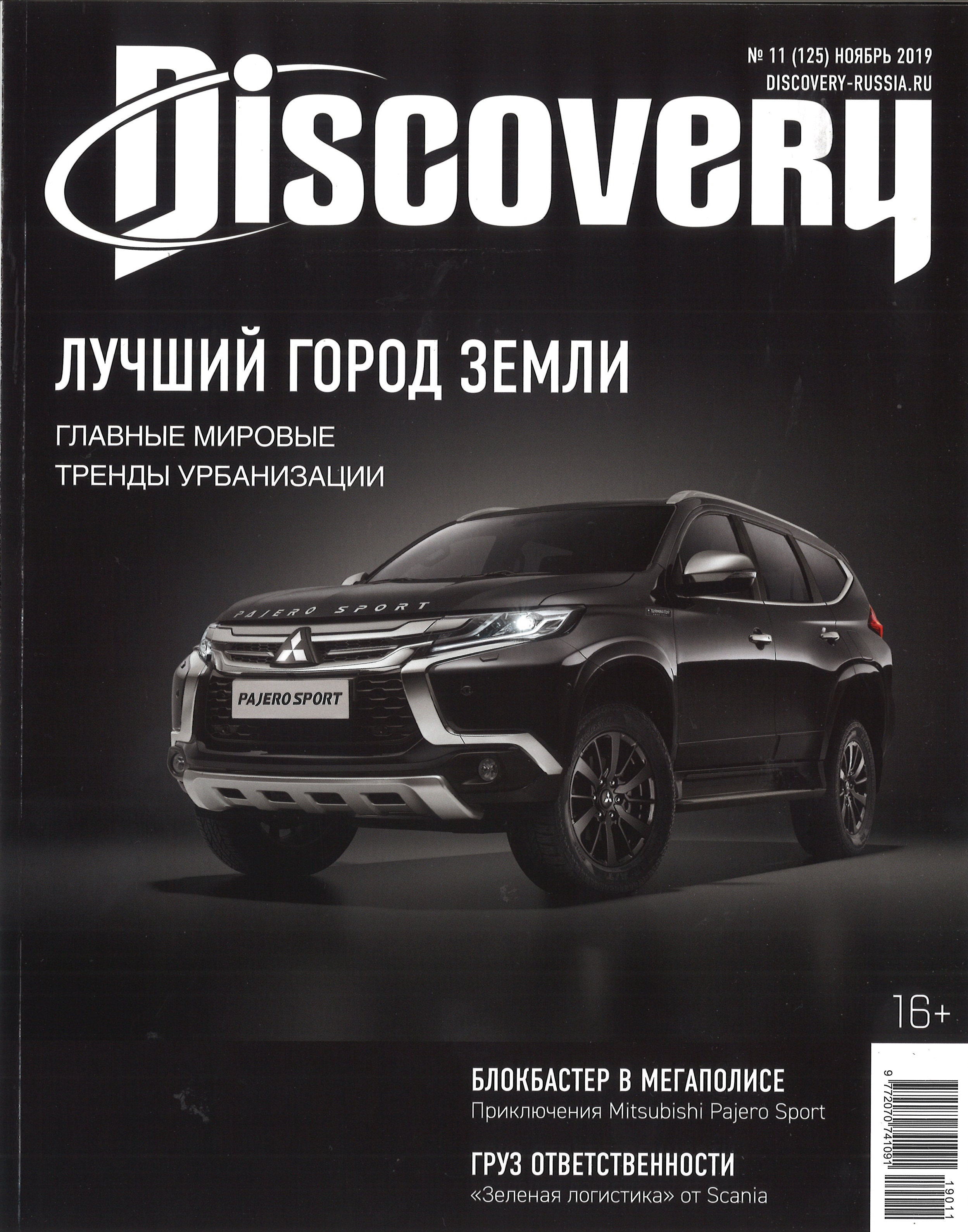 Discovery (in Russian)
