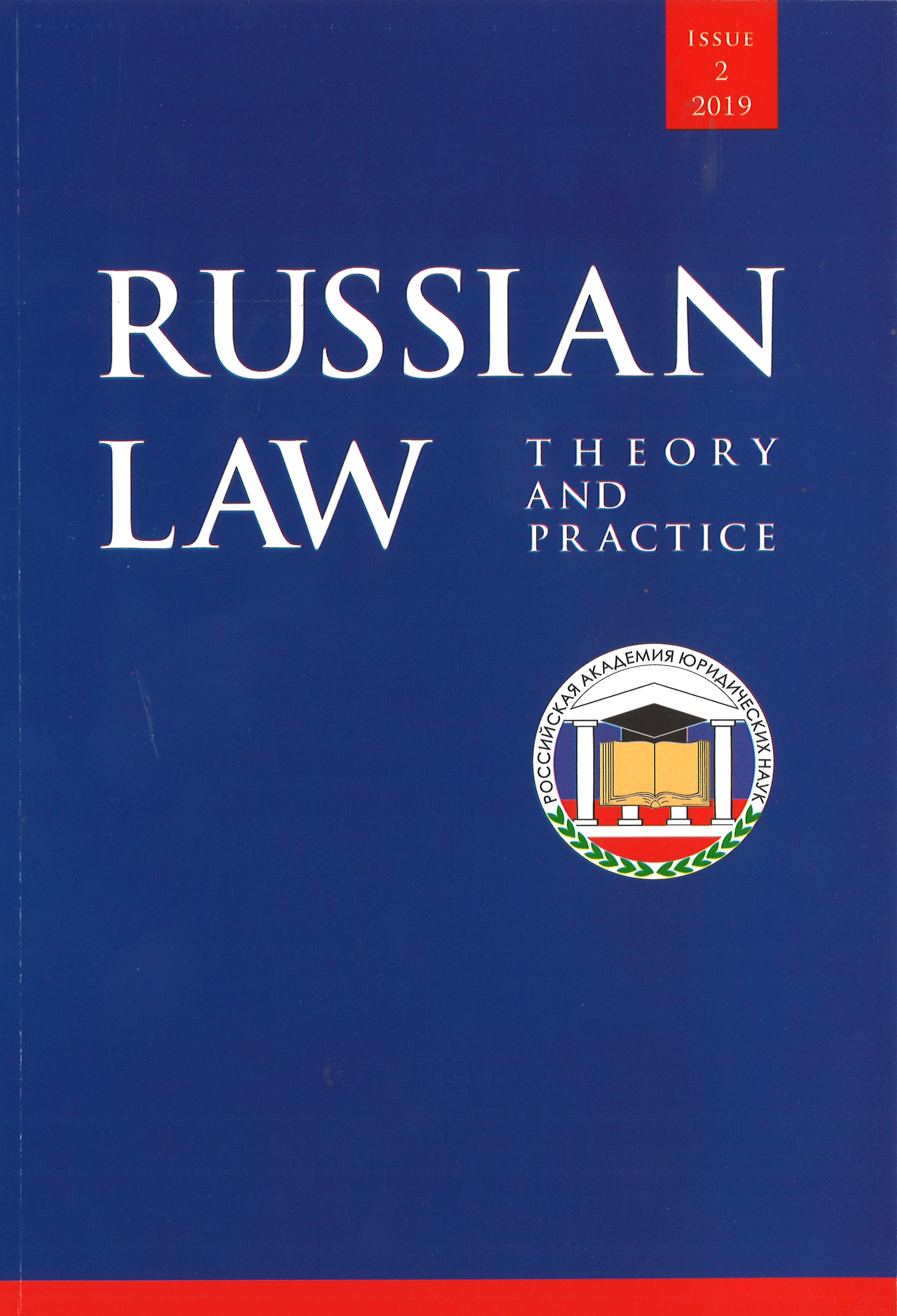 Russian Law: Theory and Practice  (in English)