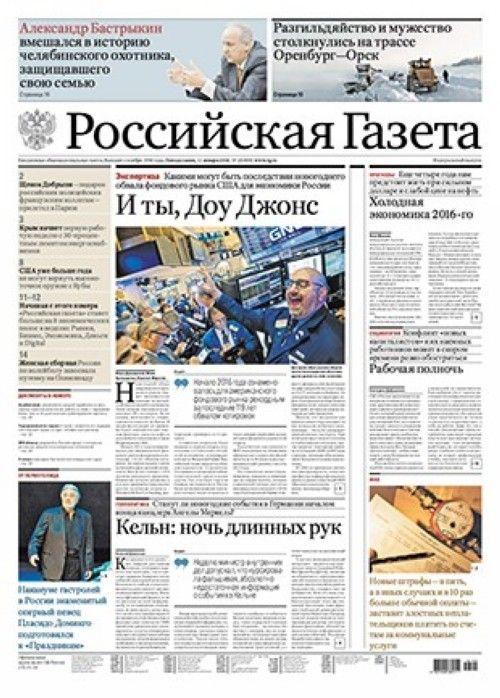 Rossijskaja gazeta (toimitukset kerran viikossa)