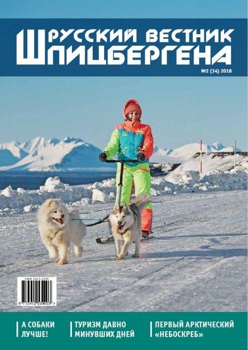 Russkij vestnik Shpitsbergena