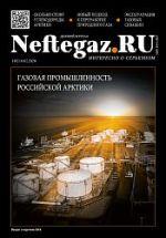 Neftegaz.ru (na russkom jazyke)