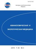 Авиакосмическая и экологическая медицина. Online