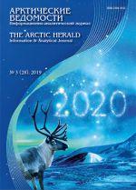 Arkticheskie vedomosti. Online