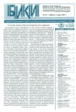 Bjulleten inostrannoj kommercheskoj informatsii (BIKI). Online