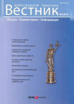 Vestnik arbitrazhnoj praktiki. Online