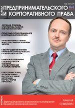 Zhurnal predprinimatelskogo i korporativnogo prava. Online