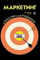 Marketing v Rossii i za rubezhom
