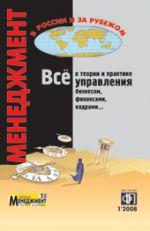 Menedzhment v Rossii i za rubezhom