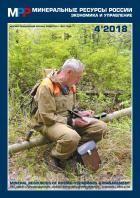 Mineralnye resursy Rossii. Ekonomika i upravlenie