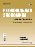 Regionalnaja ekonomika: teorija i praktika