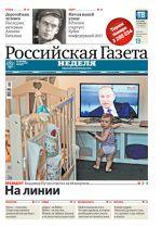 """Rossijskaja gazeta """"Nedelja"""". Online"""