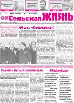 Selskaja zhizn. Online