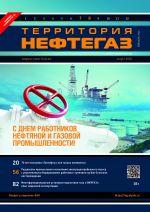 "Territorija ""Neftegaz"". Online"