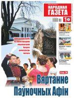 Narodnaja gazeta. Online