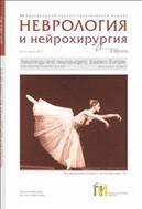 Неврология и нейрохирургия. Восточная Европа. Online