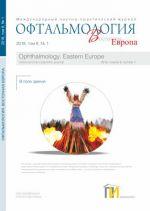 Офтальмология. Восточная Европа. Online