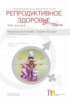 Репродуктивное здоровье. Восточная Европа. Online