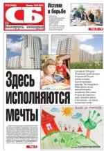 Sovetskaja Belorussija. Belarus segodnja. Online