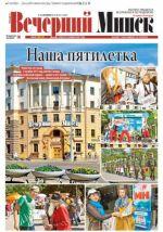 Vechernij Minsk. Online