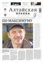 Altajskaja pravda. Online