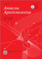 Анналы аритмологии. Online