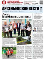Arsenevskie vesti