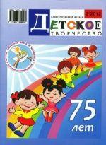 Detskoe tvorchestvo. Online
