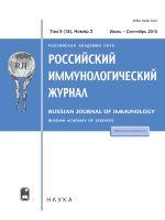 Российский иммунологический журнал. Online
