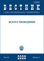 Vestnik Sankt-Peterburgskogo universiteta. Iskusstvovedenie