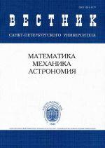Vestnik Sankt-Peterburgskogo universiteta. Matematika, mehanika, astronomija
