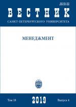 Vestnik Sankt-Peterburgskogo universiteta. Menedzhment