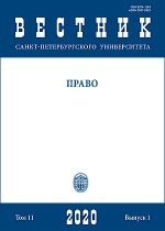 Vestnik Sankt-Peterburgskogo universiteta. Pravo
