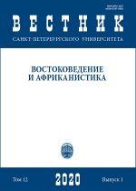 Vestnik Sankt-Peterburgskogo universiteta. Vostokovedenie i afrikanistika