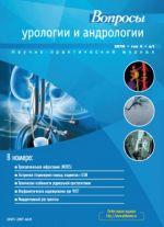 Вопросы урологии и андрологии