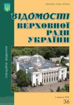 Vidomosti Verhovnoyi Radi Ukrayini