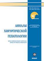 Анналы хирургической гепатологии. Online