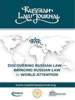 Russian Law Journal