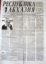 Respublika Abhazija. Online