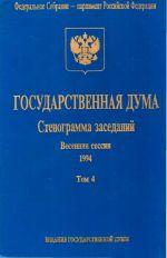 Gosudarstvennaja Duma. Stenogramma Zasedanij