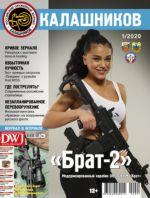 Kalashnikov: oruzhie, boepripasy, snarjazhenie, okhota, sport