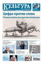 "Kultura (with magazine ""Svoy"")"