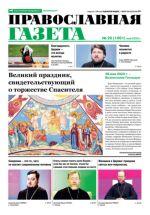 Pravoslavnaja gazeta