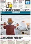 "Rossijskaja gazeta ""Nedelja"" (Weekend issue)"