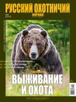 Russkij okhotnichij zhurnal
