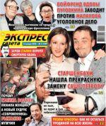 Ekspress-gazeta